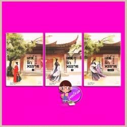เล่ห์รักทรราช (3 เล่มจบ) อวี๋ฉิง (于晴) พริกหอม แจ่มใส มากกว่ารัก