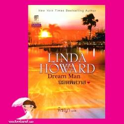 นิมิตพิศวาส Dream Man ลินดา โฮเวิร์ด (Linda Howard) พิชญา แก้วกานต์