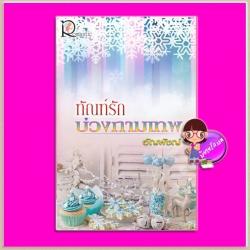 ทัณฑ์รักบ่วงกามเทพ อัญพัชญ์ โรแมนติค พับลิชชิ่ง Romantic Publishing