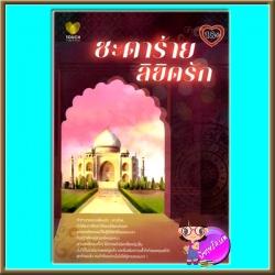 ชะตาร้ายลิขิตรัก พิณฉัตร ทัช TOUCH PUBLISHING
