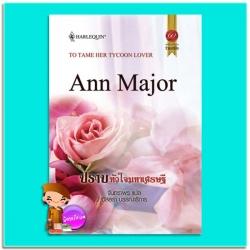 ปราบหัวใจมหาเศรษฐี Ann Major จันทราพร/อัสสรา บก สมใจบุ๊คส์