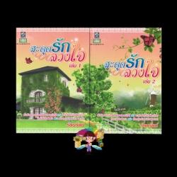 สะดุดรักลวงใจ เล่ม1-2 รัตน์รัตน์ ดอกหญ้า