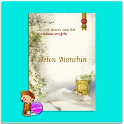 ซาตานรักมหาเศรษฐีกรีก Helen Bianchin เมวิษา สมใจบุ๊คส์