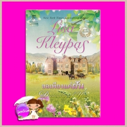 ขอเพียงแค่ฝัน ชุด ขอเพียงแค่ฝัน 2 Dreaming of You (The Gamblers of Craven's #2) ลิซ่า เคลย์แพส(Lisa Kleypas) ไอริส แก้วกานต์