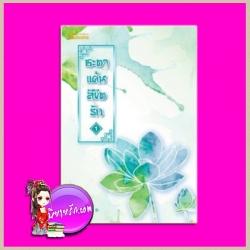 ชะตาแค้นลิขิตรัก เล่ม 1 Yuan Bao Er เขียน ฉินฉง แปล แฮปปี้ บานาน่า Happy Banana ในเครือ ฟิสิกส์เซ็นเตอร์