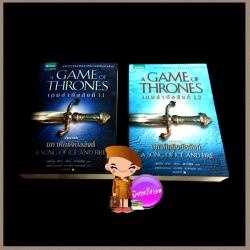 เกมล่าบัลลังก์ เล่ม 1.1-1.2 A Game of Thrones (A Song of Ice and Fire) จอร์จ อาร์. อาร์. มาร์ติน (George R. R. Martin) สุนัขป่าโลกันตร์ และพิชิต พรหมเกศ แพรวสำนักพิมพ์