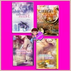 ชุด จอมใจตระกูลหยาง 4 เล่ม : 1.บอดี้การ์ดกำราบรัก (จำเลยใจเจ้าพ่อ) 2.มายารักเจ้าพ่อ 3.ปรารถนารักเจ้าพ่อ 4.คุณหมอมาเฟีย อัญพัชญ์ โรแมนติค พับลิชชิ่ง Romantic Publishing