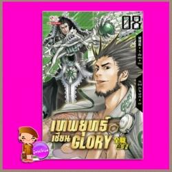 เทพยุทธ์เซียน GLORY เล่ม 8 全职高手 #8 หูเตี๋ยหลาน (蝴蝶藍) อนุรักษ์ กิจไพศาลทวี สยามอินเตอร์บุ๊คส์