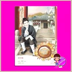 รัชทายาทแพ้ใจ (太子別戀) อูหลิง (巫靈 ) เม่นน้อย แจ่มใส มากกว่ารัก