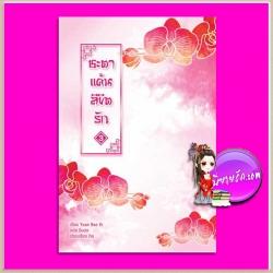 ชะตาแค้นลิขิตรัก เล่ม 3 Yuan Bao Er ฉินฉง แฮปปี้บานาน่า Happy Banana ในเครือ ฟิสิกส์เซ็นเตอร์