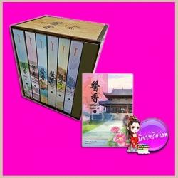 Boxset ยอดหญิงหมอเทวดา เล่ม 1-7 醫香 อวี่จิ่วฮวา (雨久花) เม่นน้อย แจ่มใส มากกว่ารัก