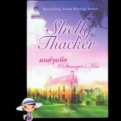มนต์จุมพิต A Stranger's Kiss Shelly Thacker สีตา แก้วกานต์