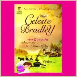 บ่วงรักสายลับ ชุดสี่ทหารเสือ2 Surrender to a Wicked Spy เซเลสต์ แบรดลีย์(Celeste Bradley) กัญชลิกา แก้วกานต์