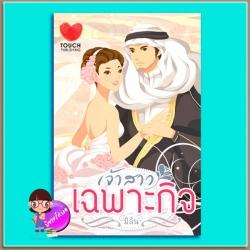 เจ้าสาวเฉพาะกิจ(มือสอง) มิลัน ทัช พับลิชชิ่ง Touch Publishing