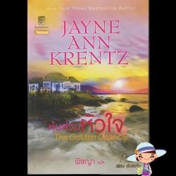 หุ้นส่วนหัวใจ The Golden Chance เจย์น แอนน์ เครนทซ์ (Jayne Ann Krentz) พิชญา แ้ก้วกานต์