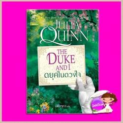 ดยุคในดวงใจ ชุด บริดเจอร์ตัน เล่ม 1 The Duke and I (Bridgertons #1) จูเลีย ควินน์(Julia Quinn) มัณฑุกา แก้วกานต์