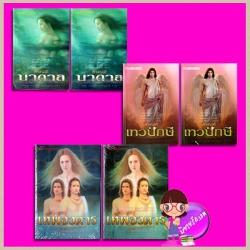 ชุด นิยายไตรภาค 3 เรื่อง 6 เล่ม : 1.บาดาล เล่ม 1-2 2.เทวปักษี เล่ม 1-2 3.เทพอวตาร เล่ม 1-2 ลักษณวดี ณ บ้านวรรณกรรม