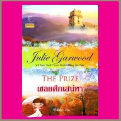 เชลยศึกเสน่หา The Prize จูลี การ์วูด (Julie Garwood) ศรีพิมล แก้วกานต์