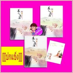 อสุรากับยาใจ (ปกแข็ง) และ เล่มพิเศษ เยว่เซี่ยจิงหู ห้องสมุด Hongsamut