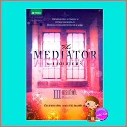 เดอะเมดิเอเตอร์ 3 การแก้แค้น The Mediator 3 Reunion เม็ก คาบอท(Meg Cabot) มณฑารัตน์ แพรว