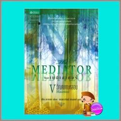 เดอะเมดิเอเตอร์ 5 วิญญาณหลอน The Mediator 5 Haunted เม็ก คาบอท(Meg Cabot) มณฑารัตน์ แพรว
