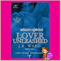 พยัคฆ์สาวผู้พิทักษ์ ชุดภราดรผู้พิทักษ์ 9 Lover Unleashed (Black Dagger Brotherhood #9) (BDB #9) เจ อาร์ วาร์ด (J.R. WARD) จิตอุษา เกรซ Grace