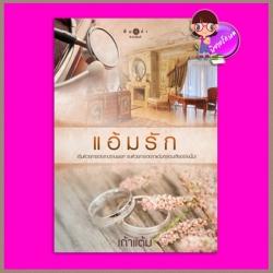 แอ้มรัก ชุด หวานรัก เก้าแต้ม พิมพ์คำ Pimkham ในเครือ สถาพรบุ๊คส์