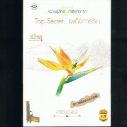 Top Secret...เผด็จการรัก