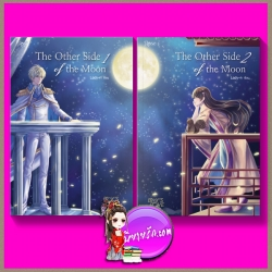 The Other Side of the Moon เล่ม 1-2 Lady-n Rose Publishingในเครืออมรินทร์
