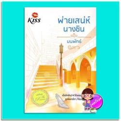 พ่ายเสน่ห์นางซิน(มือสอง) (สภาพ80-90%) ชุด The Princess มนพัทธ์ คิส KISS ในเครือ สื่อวรรณกรรม