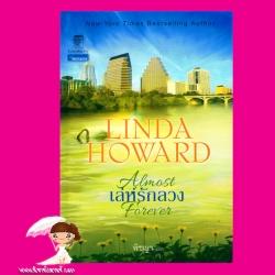 เล่ห์รักลวง ชุด ปาฏิหาริย์รัก 2 Almost Forver ลินดา โฮเวิร์ด (Linda Howard) พิชญา แก้วกานต์
