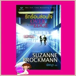 รักร้อนซ่อนใจ ชุดTroubleshooters 3 Over The Edge ซูซานน์ บรอคแมนน์(Suzanne Brockmann) พิชญา เกรซ Grace