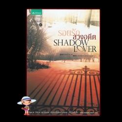 รอยรักลวงอดีต Shadow Lover แอนน์ สจวร์ต (Anne Stuart) เสาวลักษณ์ โชติจิราภิรมย์ แพรว