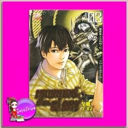 เทพยุทธ์เซียน GLORY เล่ม 3 全职高手 #3 หูเตี๋ยหลาน (蝴蝶藍) อนุรักษ์ กิจไพศาลทวี สยามอินเตอร์บุ๊คส์