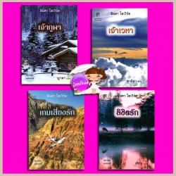 ชุด แมคเคนซี่ เจ้าภูผา เจ้าเวหา ลิขิตรัก เกมเสี่ยงรัก Mackenzie's Mountain:Mackenzie's Mission:Mackenzie's Magic:A Game of Chance ลินดา โฮเวิร์ด (Linda Howard) แก้วกานต์