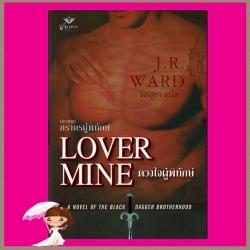 ดวงใจผู้พิทักษ์ ชุดภราดรผู้พิทักษ์ 8 Lover Mine (Black Dagger Brotherhood #3) (BDB #3) เจ อาร์ วาร์ด (J.R. WARD) จิตอุษา เกรซ Grace