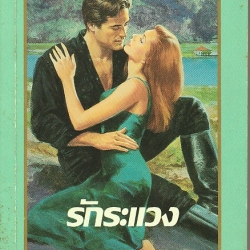 รักระแวง ชุด เซดิข่าน 3 พิมพ์ 4 The Trustworthy Redhead (Sedikhan #3) ไอริส โจแฮนเซ่น(Iris Johansen) กัณหา แก้วไทย แก้วกานต์