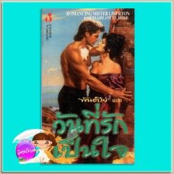 วันที่รักเป็นใจ Romancing Mister Bridgerton (Bridgertons #4) จูเลีย ควินน์ (Julia Quinn) พันธ์ปีย์ ฟองน้ำ