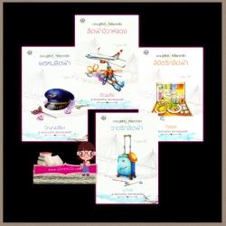 ชุด ลัดฟ้าแอร์ไลน์ สายการบินแห่งรัก (มือสอง) 4 เล่ม : 1.ลิขิตรักลัดฟ้า 2.วาดรักลัดฟ้า 3.ลัดฟ้าวิวาห์ลวง 4.พรหมลัดฟ้า ภัสรสา นภชล อัญชรีย์ ปัญญ์ปรียา แจ่มใส