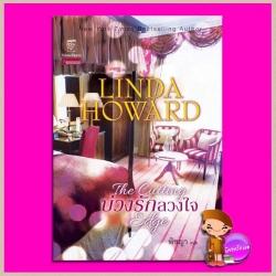 บ่วงรักลวงใจ The Cutting Edge ลินดา โฮเวิร์ด (Linda Howard) พิชญา แก้วกานต์