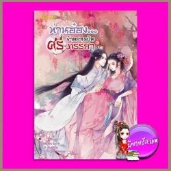 ท่านอ๋อง...ข้าอยากเป็นศรีภรรยา เล่ม 3 (จบ) Wu Shi Yi เหมยสี่ฤดู แฮปปี้บานาน่า Happy Banana ในเครือ ฟิสิกส์เซ็นเตอร์