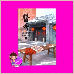 ยอดหญิงหมอเทวดา เล่ม 2 ( 7 เล่มจบ ) 醫香 อวี่จิ่วฮวา (雨久花) เม่นน้อย แจ่มใส มากกว่ารัก