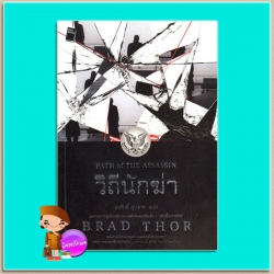 วิถีนักฆ่า Path of the Assassin (Scot Harvath #2) แบรด ธอร์ (Brad Thor) สรศักดิ์ สุบงกช โพสต์ บุ๊คส์ Post Books