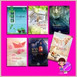 ชุด บ้านน้อยซอยเดียวกัน 6 เล่ม : 1.บ้านตุ๊กตา 2.ต้องฤทธิ์รัก 3.หัวใจล้อมรัก 4.หนึ่งคำรัก 5.ฉากซ่อนรัก 6.สัมผัสรัก ดวงตะวัน อุมาริการ์ ลัลลาบาย อิสย่าห์ ปองวุฒิ อาฮุ้ง คำต่อคำ ในเครือ dbooksgroup