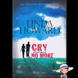 หัวใจกำสรวล Cry No More
