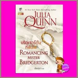 บริดเจอร์ตันที่ฝันใฝ่ ชุด บริดเจอร์ตัน เล่ม 4 Romancing Mister Bridgerton (Bridgertons #4) จูเลีย ควินน์(Julia Quinn) มัณฑุกา แก้วกานต์