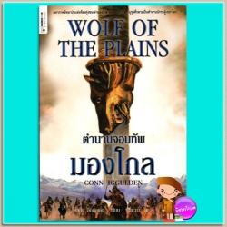 ตำนานจอมทัพมองโกล Wolf of the Plains คอนน์ อิกกัลเดน(Conn Iggulden) วรางคณา ศิริวานนท์ นกฮูก