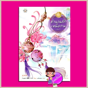 ตำนานรักเหนือภพ เล่ม 1 ฮวาเชียนกู่(花千骨) The Journey of Flower Fresh กั่วกัว ( Fresh果果 )พริกหอม แจ่มใส มากกว่ารัก
