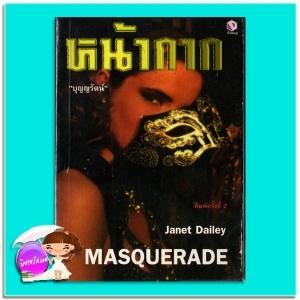 หน้ากาก Masquerade พิมพ์ครั้งที่ 2 เจเนท เดลีย์(Janet Dailey) บุญญรัตน์ เรือนบุญ