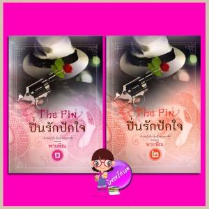 ปิ่นรักปักใจ เล่ม 1-2 The Pin ชุด ตระกูลเหอ พายพิณ คำต่อคำ ในเครือ dbooksgroup